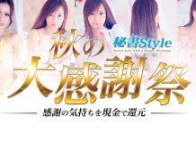 秘書Style - 嬉野・武雄
