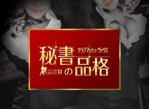 秘書の品格 - 日本橋・千日前