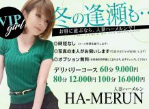 人妻ハーメルン - 名古屋