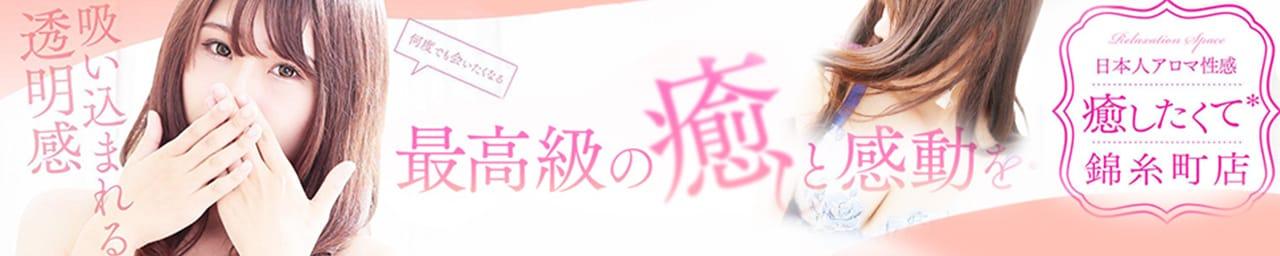 癒したくて~日本人アロマ性感~