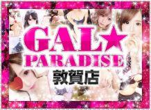 GAL★PARADISE敦賀店 - 敦賀・若狭