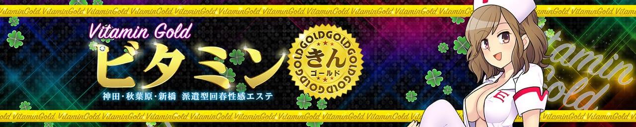 ビタミン・ゴールド