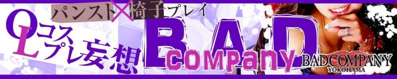 BAD COMPANY(YESグループ) - 横浜