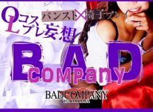 BAD COMPANY - 横浜