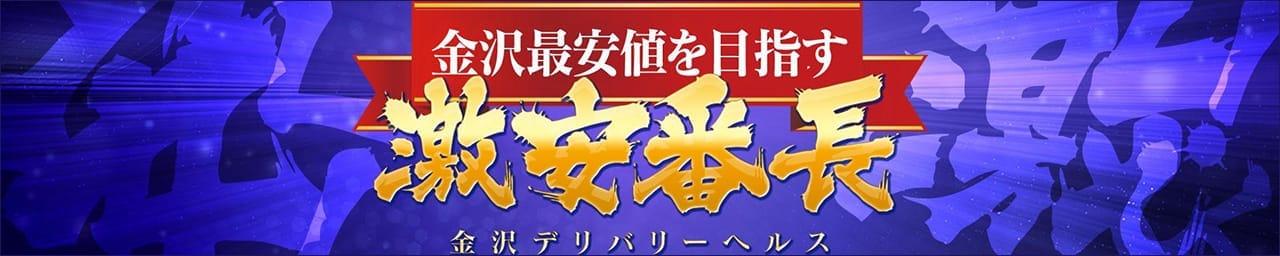 金沢最安値を目指す激安番長