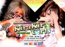 KIRA KIRA Girls - 新大阪