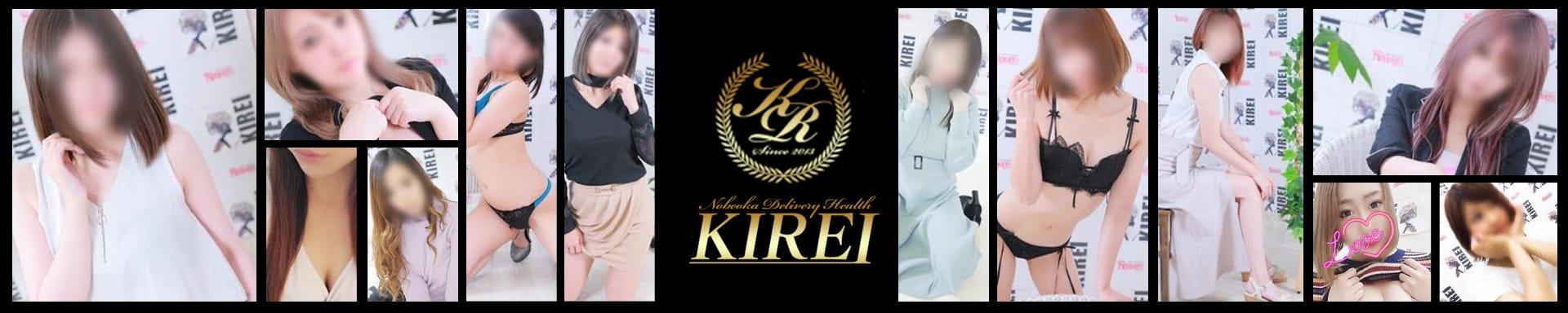 KIREI その3
