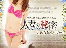 人妻の秘密 - 神戸・三宮
