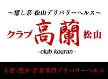 クラブ高蘭 - 松山