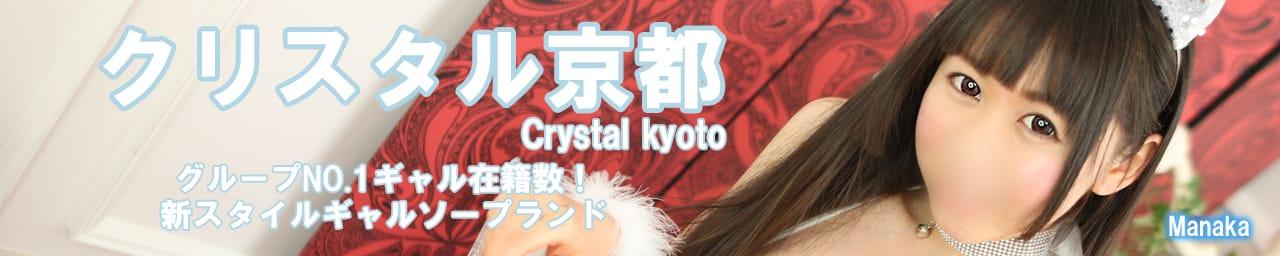 クリスタル京都