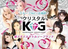 クリスタルKG - 川崎