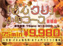ぷるるん小町京橋店 - 京橋・桜ノ宮