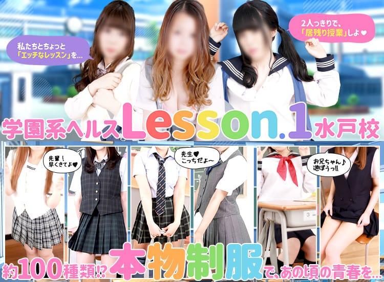 Lesson.1 水戸校 YESグループ - 水戸