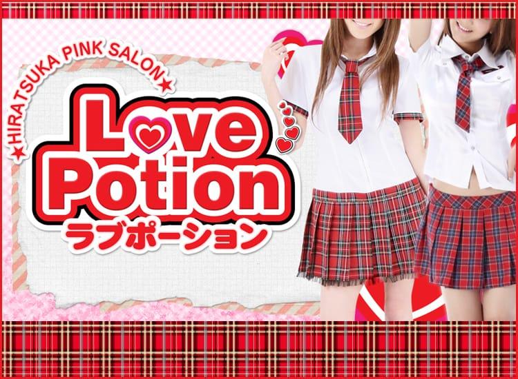 LOVE POTION~ラブポーション~ - 平塚