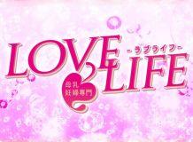 母乳・妊婦専門LOVE LIFE(ラブライフ) - 名古屋