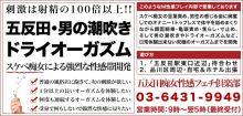 五反田痴女性感フェチ倶楽部 - 五反田