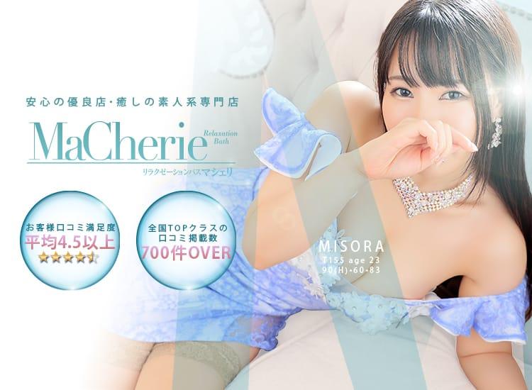 MaCherie(マシェリ) - 中洲・天神