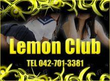 レモンクラブ - 町田