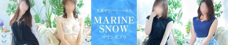 マリンスノウ・松山店・東予店 - 松山