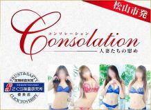 consolation - 松山