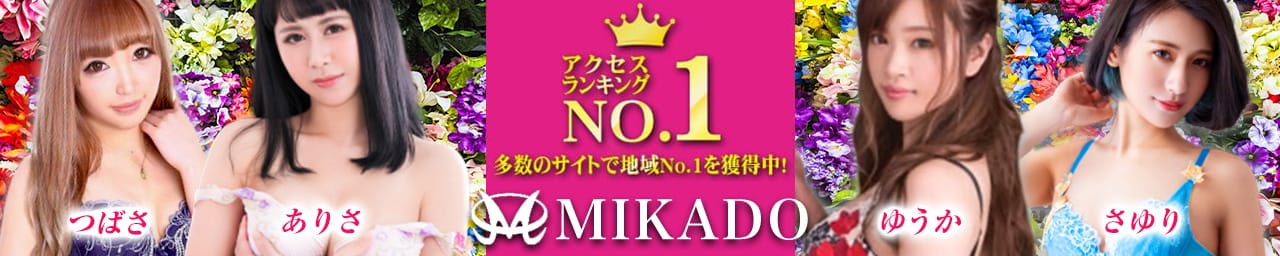 MIKADO(ミカド)