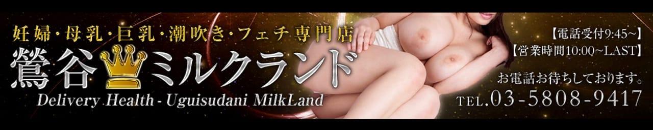 妊婦・母乳専門店 ミルクランド