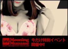 Mooニング娘 - 別府