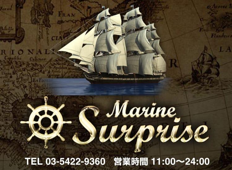 マリンサプライズ - 五反田