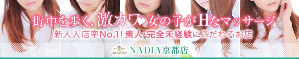 NADIA京都店
