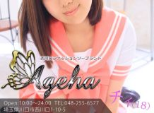 Ageha(アゲハ) - 西川口