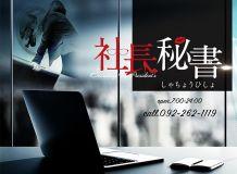 社長秘書 - 中洲・天神