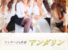 マンダリン - 成田