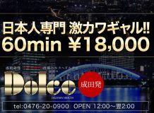 ドルチェ~Dolce - 成田