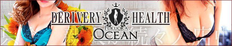 博多デリヘル Ocean - 福岡市・博多