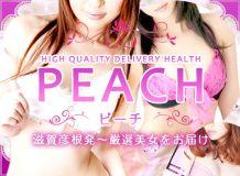Peach~ピーチ~ - 彦根・長浜