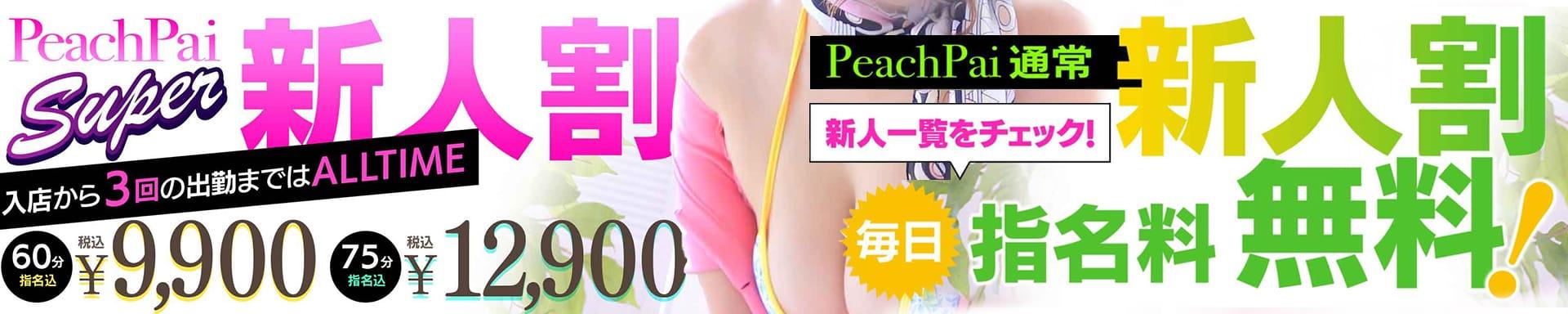 YESグループ PeachPai その2