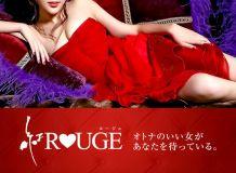 紅 ROUGE(くれないルージュ) - 名古屋