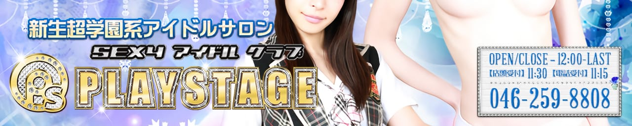 SEXYアイドルクラブ PLAYSTAGE