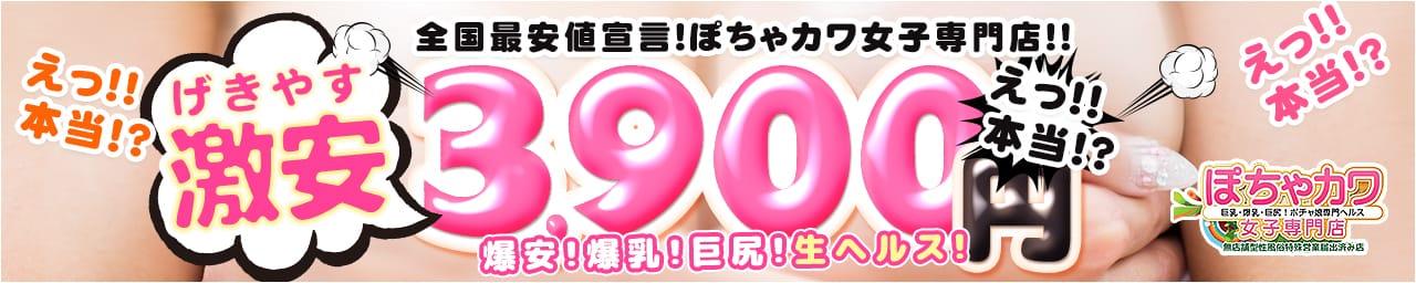 錦糸町ぽちゃカワ女子専門店 その2