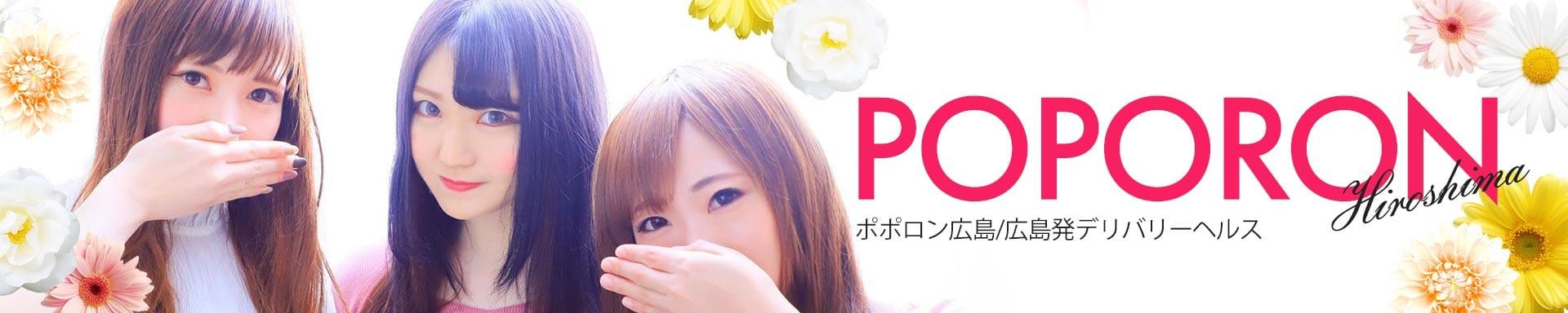 ポポロン☆広島 - 広島市内
