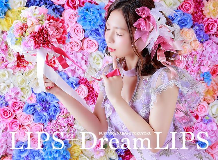 リップス+ドリームリップス(LIPS+DreamLIPS) - 中洲・天神