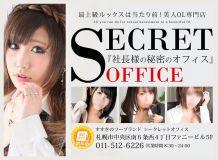 シークレットオフィス - 札幌・すすきの