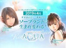 ソープランド AQUA(アクア) - 札幌・すすきの