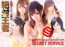 札幌シークレットサービス - 札幌・すすきの