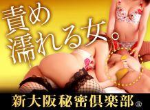 新大阪秘密倶楽部 - 新大阪