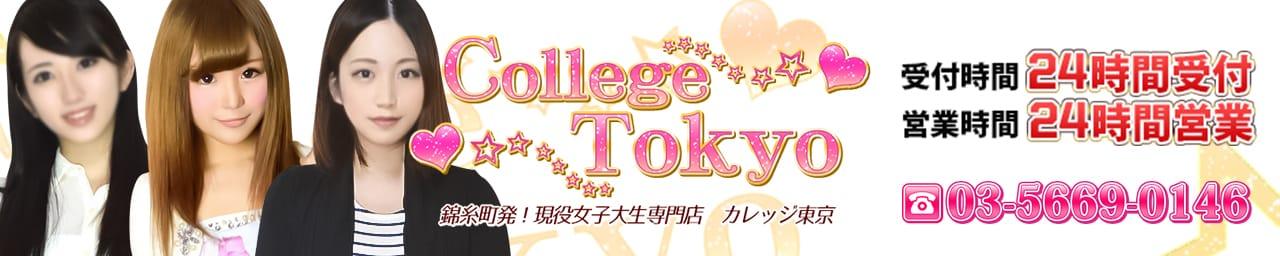 錦糸町発!現役女子大生専門店 College Tokyo