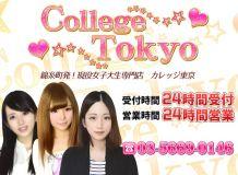 錦糸町発!現役女子大生専門店 College Tokyo - 錦糸町