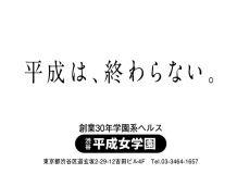 渋谷平成女学園 - 渋谷