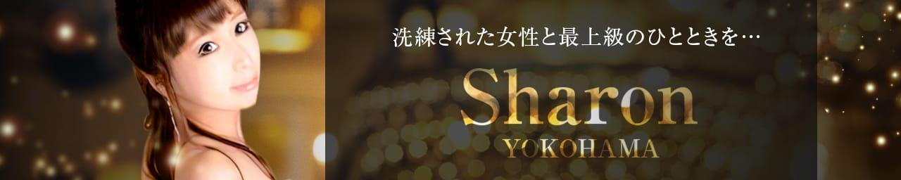 Sharon横浜(YESグループ)