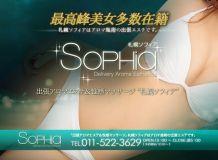 札幌SOPHIA - 札幌・すすきの